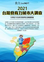 食力專題 Vol.45_2021台灣食育力城市大調查