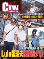 時報周刊+周刊王 2021/07/28 第2267期