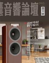音響論壇電子雜誌 第395期 8月號
