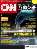 CNN互動英語2021年8月號No.251