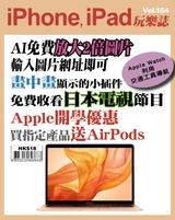iPhone, iPad玩樂誌 #154【Apple開學優惠】