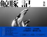 鯨豚記 : 台灣首位鯨豚攝影師水下20年的夢想與堅持