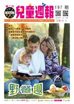 新一代兒童週報(第197期)