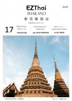 第 17 期:用泰語讀懂時事新聞:在泰國洗衣服時的注意事項
