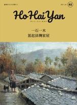 HoHaiYan原YOUNG雙月刊92期
