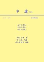 中庸(條列,對照) 簡體版