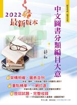 中文圖書分類編目大意-AC32