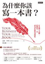 為什麼你該寫一本書? 打造個人品牌,從撰寫一本成為焦點的書開始