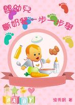 嬰幼兒斷奶餐一步一步學