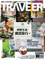 TRAVELER luxe旅人誌 08月號/2021 第195期
