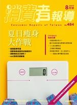 【消費者報導 8月號/2021 第484期】