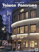 台灣光華雜誌(中英文版) 2021/8月號