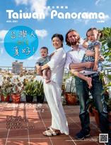 台灣光華雜誌(中日文版) 2021/8月號