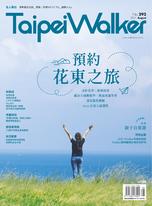 Taipei Walker Vol.292 2021年8月號