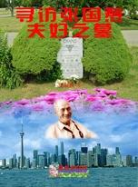 寻访张国焘夫妇之墓