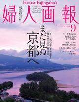婦人畫報 2021年9月號 【日文版】