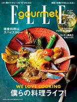 ELLE gourmet 2021 Summer Special issue 【日文版】