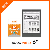 飽讀序號卡3個月【3個月序號1張】+BOOX Poke3 6吋 電子閱讀器(送原廠皮套)