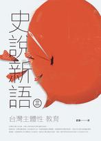 史說新語三——台灣主體性教育