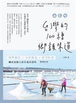 台灣的100種鄉鎮味道【暢銷修訂版】