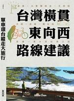 單車環台縱走大旅行─台灣橫貫東向西路線建議