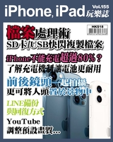 iPhone, iPad玩樂誌 #155【iPhone, iPad檔案處理術】