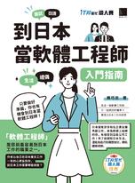 到日本當軟體工程師入門指南(iT邦幫忙鐵人賽系列書)