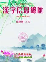 漢字信息總匯(符華序)