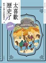太喜歡歷史了!【給中小學生的輕歷史】③秦與西漢