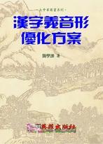漢字義音形優化方案
