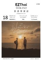 第 18 期:電影教我的那些泰國生活口語:《愛回來的那7天》