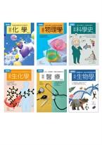 理科醫科合集(共六冊):圖解物理學+圖解化學+圖解生物學+圖解生化學+圖解醫療+圖解