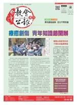 台灣教會公報2020年3月份合刊(3549-3552期)