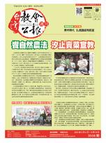 台灣教會公報2020年5月份合刊(3558-3561期)