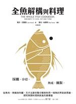 全魚解構與料理:採購、分切、熟成、醃製,從魚肉、魚鱗到內臟