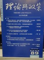 理論與政策第89期