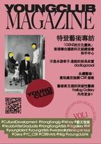 Youngclub Magazine Vol.1