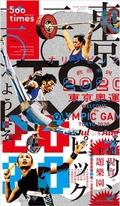 500輯 - 第036期