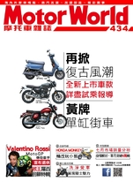 摩托車雜誌Motorworld【434期】