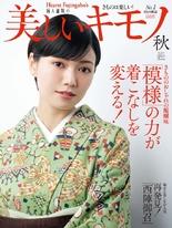 美麗的KIMONO 2021年秋季號 【日文版】