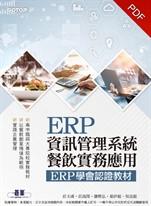 ERP資訊管理系統-餐飲實務應用|ERP學會認證教材