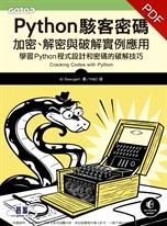 Python駭客密碼|加密、解密與破解實例應用