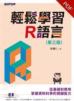 輕鬆學習R語言(第三版)-從基礎到應用,掌握資料科學的關鍵能力