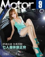 汽車百科雜誌 NO.430 /2021年9月號