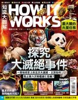 知識大圖解國際中文版2021年9月號No.84