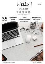 第 35 期:一本速學!全面掌握新聞英語閱讀祕笈_Windows 要上雲端了