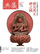 典藏古美術 348期 / 2021年9月號