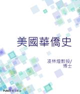 凌林煌教授/博士:美國華僑史─華人移美溯源