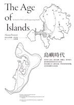 島嶼時代:從軍事人造島、農莊島嶼、隔離島、漂浮城市、避世勝境到即將消失的天然島