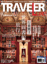 TRAVELER luxe旅人誌 09月號/2021 第196期